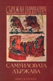 Самуиловата държава: Обхват и характер