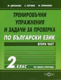 Тренировъчни упражнения и задачи за проверка по български език 2.клас/ Втора част