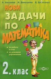 Нови задачи по математика 2.клас