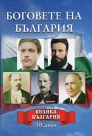 Боговете на България (Велика България)