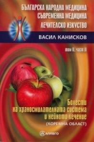 Българска народна медицина. Съвременна медицина. Лечителско изкуство Т.2 Ч.2