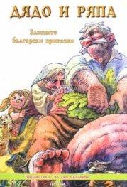 Дядо и ряпа: Златните български приказки