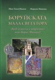 Боруйската Мала Света Гора (Къде и кога се е покръстил княз Борис-Михаил)