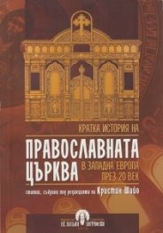 Кратка история на православната църква в западна Европа през 20 век