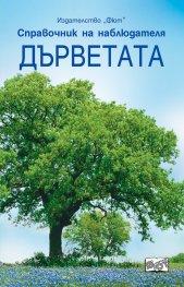 Дърветата. Справочник на наблюдателя