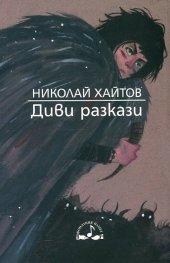 Диви разкази (Издание 2017 г.)