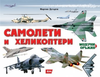 Модерни оръжия: Самолети и хеликоптери
