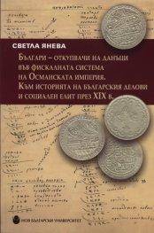 Българи - откупвачи на данъци във фискалната система на Османската империя. Към историята на българския делови и социален елит през XIX век
