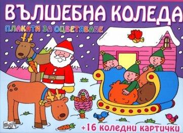 Вълшебна Коледа: плакати за оцветяване + 16 коледни картички