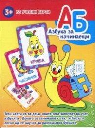 Азбука за начинаещи (36 учебни карти)