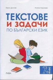 *Текстове и задачи по български език за 7 клас