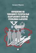 Управление на човешките ресурси във въоръжените сили на Република България
