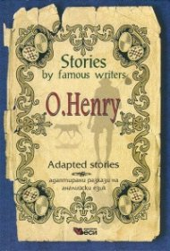 Stories by famous writers. O'Henry. Adapted stories