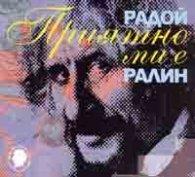 Приятно ми е - Радой Ралин CD