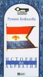История на Хърватия