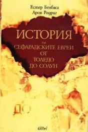 История на сефарадските евреи от Толедо до Солун