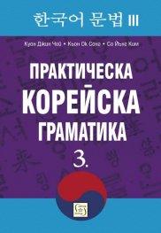 Практическа корейска граматика Ч.3