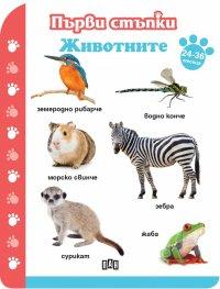 Първи стъпки: Животните (24-36 месеца)