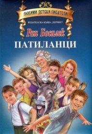 Патиланци (Любими детски писатели)