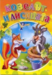 Козелът и лисицата