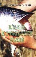 Влакна и риболовни възли