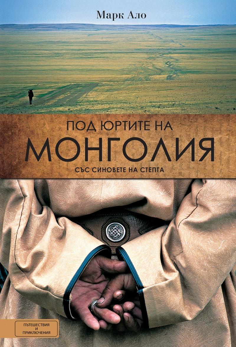 Секс в монголия