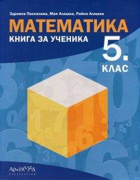 Математика за 5 клас. Книга за ученика