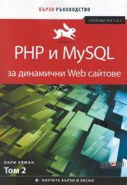 PHP и MySQL за динамични Web сайтове Т.2 (обхваща PHP 5 & 7). Бързо ръководство