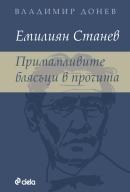 Емилиян Станев. Примамливите блясъци в прочита