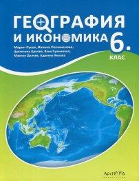 География и икономика 6 клас