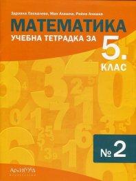 Учебна тетрадка по математика за 5 клас №2