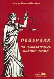 Рецензии по наказателно-правни науки