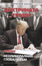 """Доктрината """"Тръмп"""" срещу неолибералния глобализъм"""