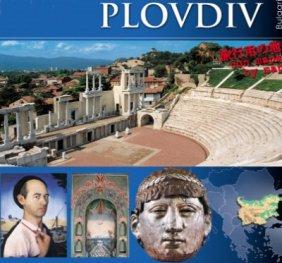 Plovdiv/ немски, френски, руски