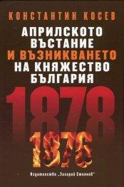 Априлското въстание и възникването на Княжество България