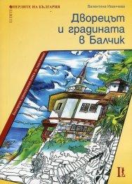 Перлите на България: Дворецът и градината в Балчик. Рисувателна книга