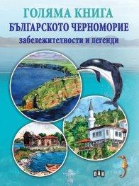 Голяма книга Българското черноморие - забележителности и легенди