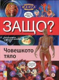 Защо? Човешкото тяло: Енциклопедия Манга в комикси (твърда корица)