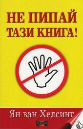 Не пипай тази книга!