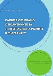 """Какво е сбъркано с политиките за """"Интеграция на ромите в България"""""""