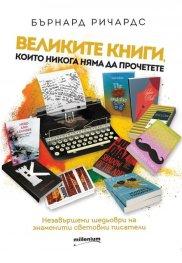 Великите книги, които никога няма да прочетете