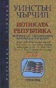 Великата Република: История на САЩ