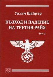 Възход и падение на Третия Райх Т.1