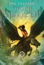 Пърси Джаксън и боговете на Олимп Кн.3: Проклятието на Титана (твърда корица)