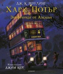 Хари Потър и затворникът от Азкабан (илюстровано издание)