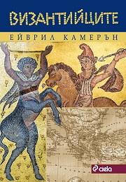 Византийците