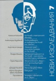 """Нови изследвания: Гео Милев - За театъра. Абонатите на списание """"Везни"""""""