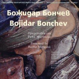 Съвременно българско изкуство. Имена: Божидар Бончев