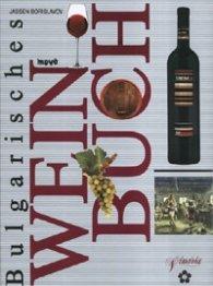 Bulgarisches Weinbuch / Българска енциклопедия. Виното