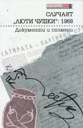 "Случаят ""Люти чушки"": 1968 (Документи и спомени)"